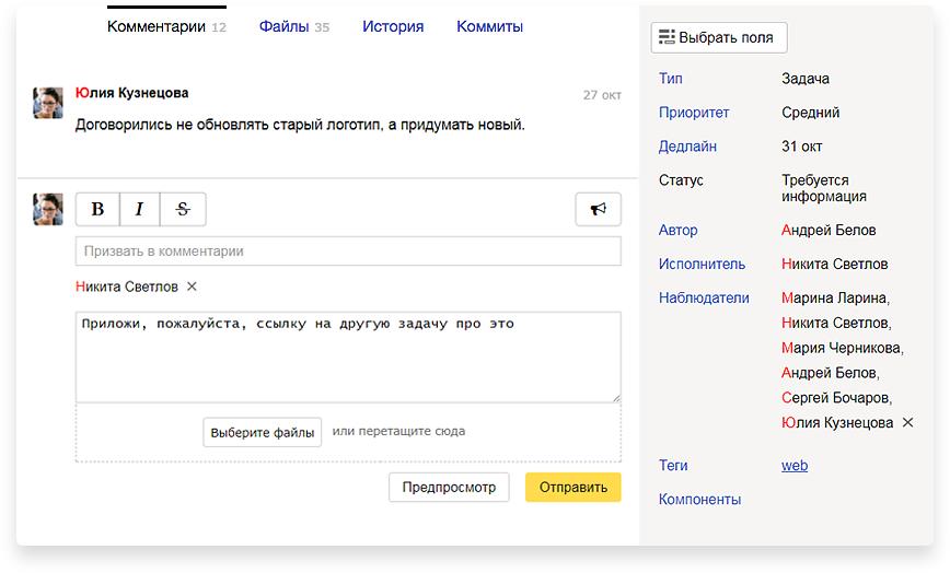 Яндекс запустил Трекер для управления проектами
