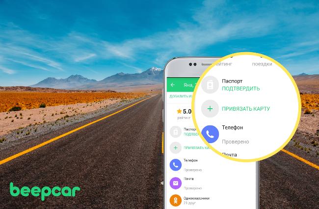 Райдшеринг BeepCar научился работать с банковскими картами