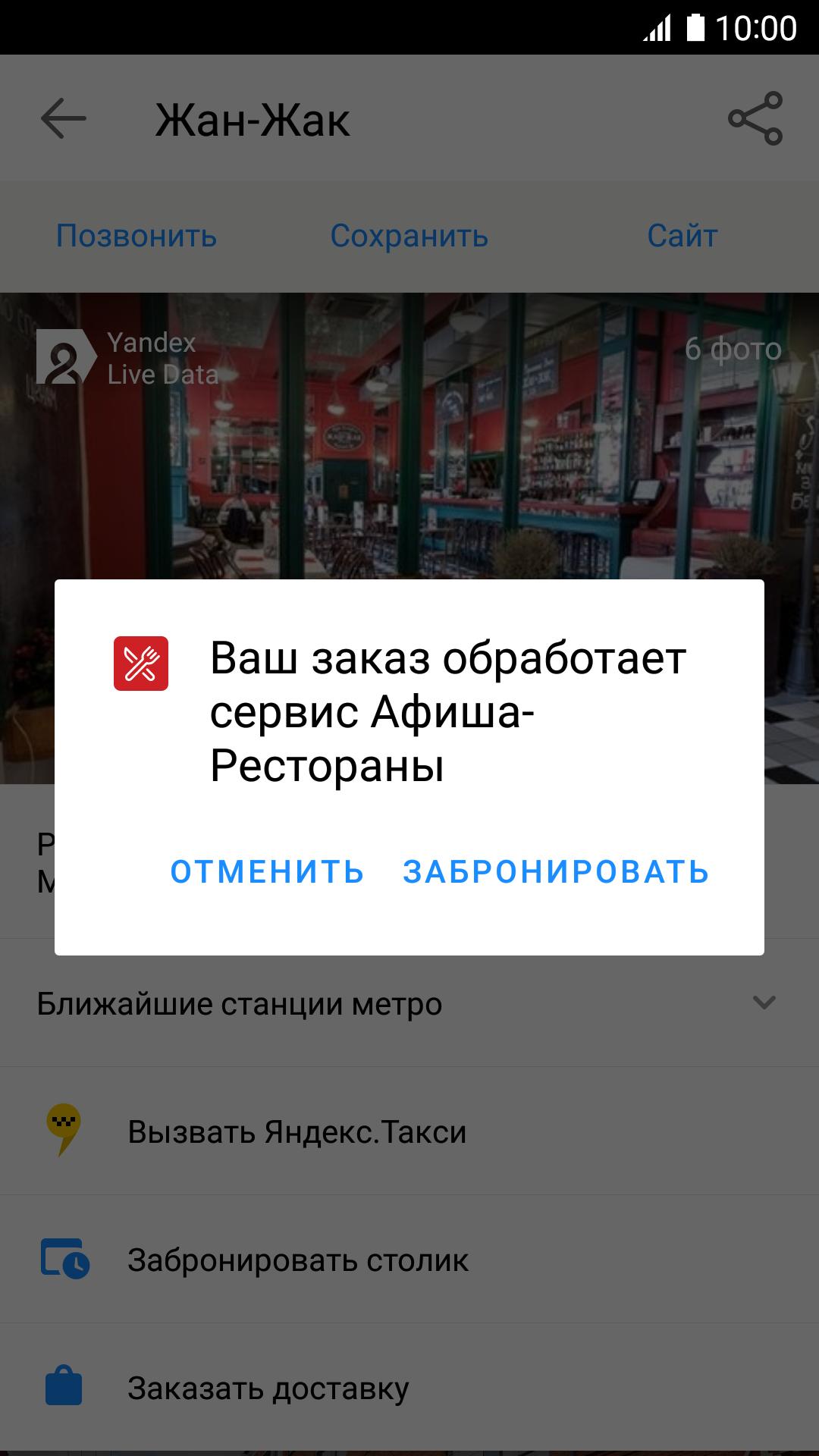 Яндекс научил Карты заказывать еду из ресторана
