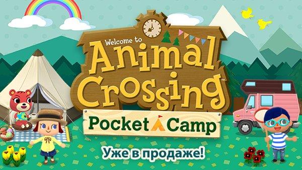 Nintendo выпустила Animal Crossing для iOS и Android