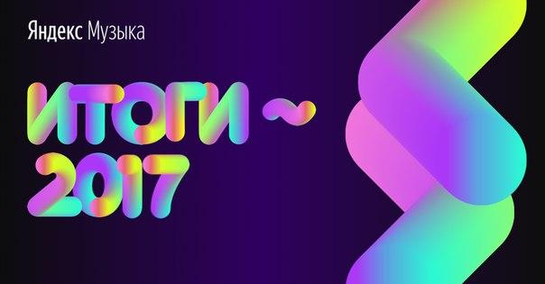 Яндекс назвал лучшее на Музыке в 2017 году