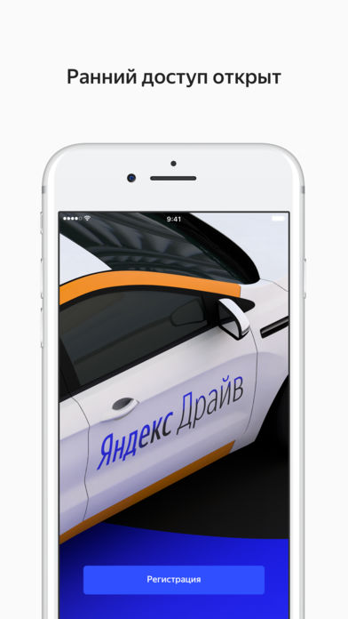 Яндекс запускает сервис каршеринга Драйв