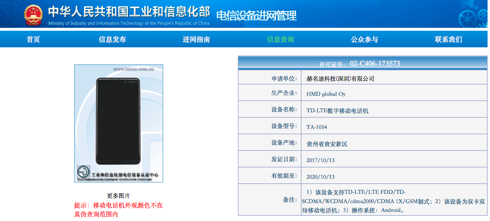 Наследник Nokia 6 показался на TENAA