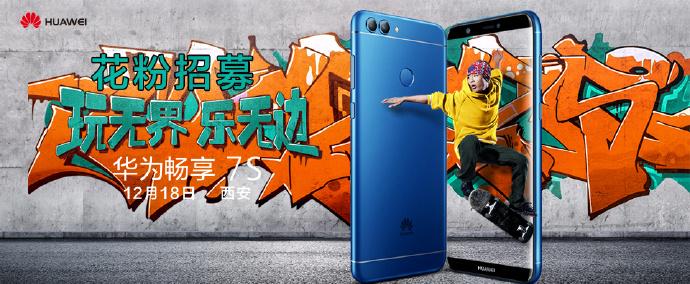 Безрамочный смартфон Huawei Enjoy 7S дебютирует 18 декабря