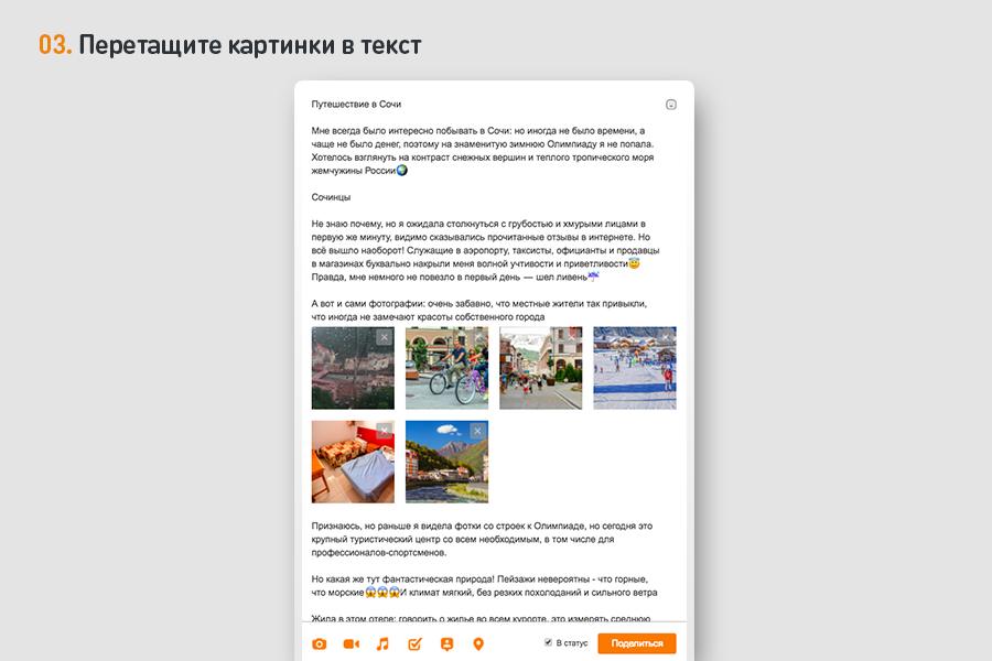 Одноклассники запустили платформу для больших публикаций