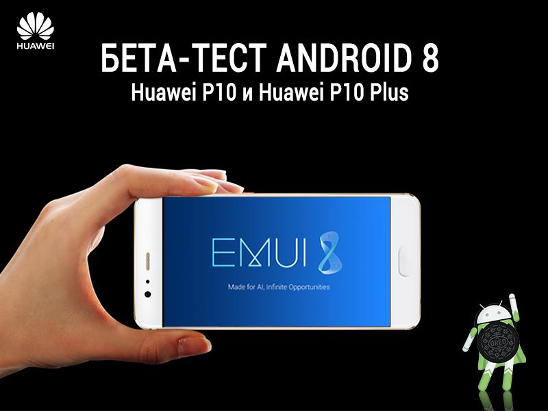 Запущено бета-тестирование Android Oreo на смартфонах Huawei P10 и P10 Plus в России