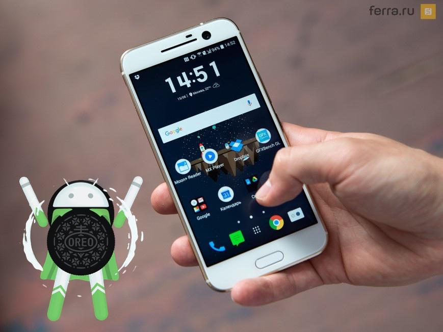 Смартфон HTC 10  начал обновляться до Android 8.0 Oreo