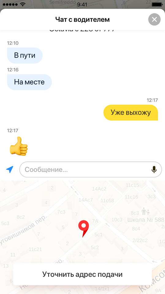 В Яндекс.Такси появился чат с водителем
