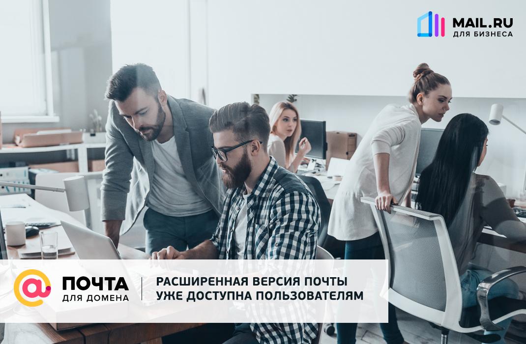 Mail.Ru расширила возможности «Почты для домена»