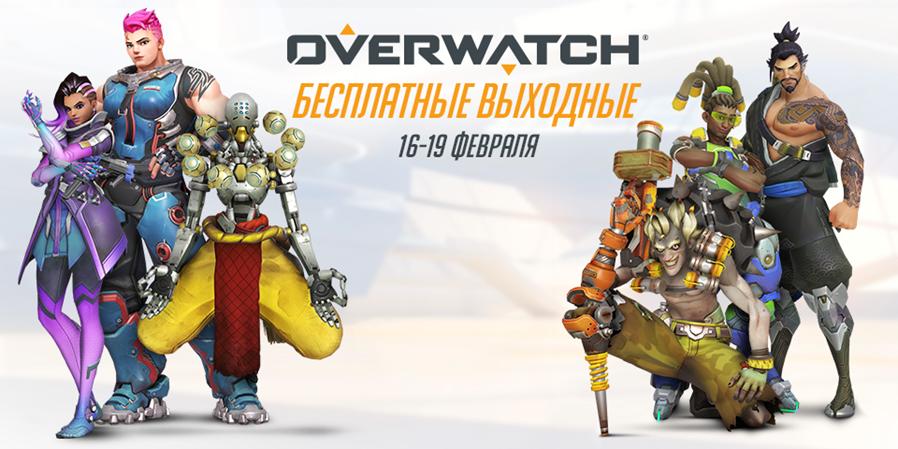 Blizzard запускает бесплатные выходные в Overwatch