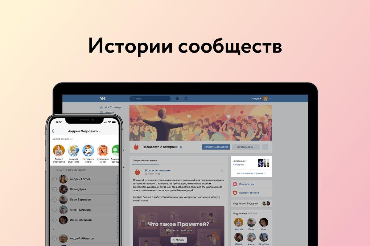 Во ВКонтакте появились истории сообществ