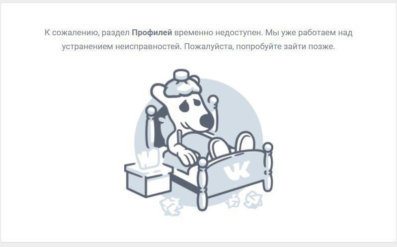 Соцсеть ВКонтакте недоступна пользователям