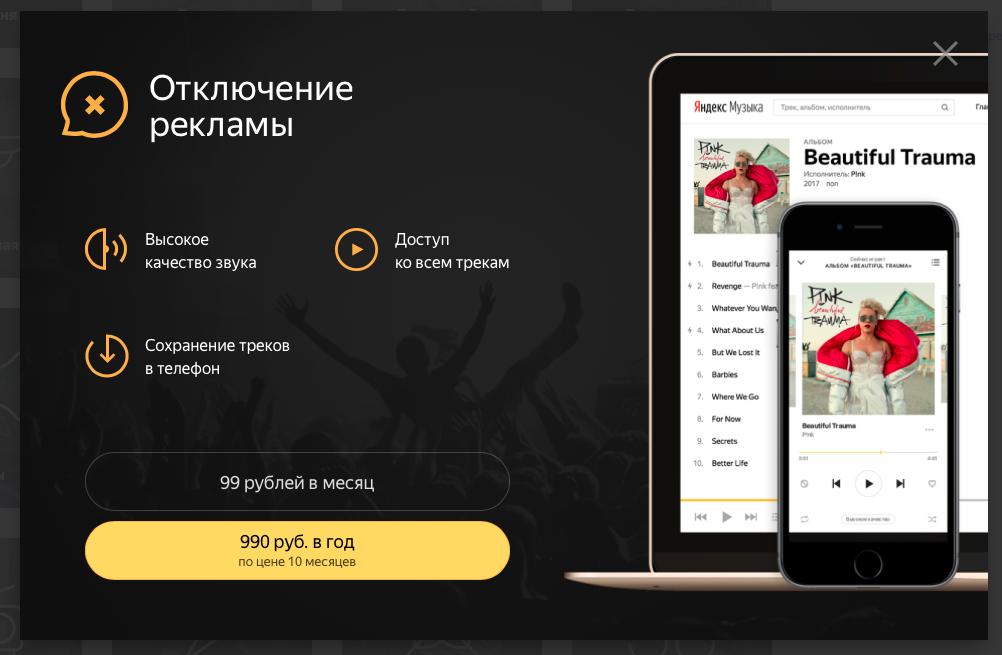 Яндекс.Музыка подешевела до 99 рублей в месяц