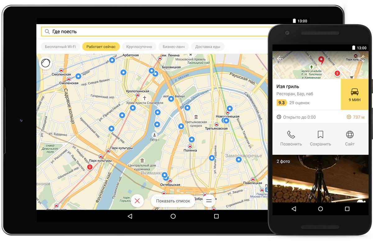 Яндекс разрешил встраивать Карты в мобильные приложения