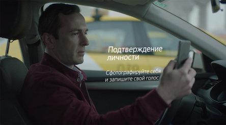 Яндекс тестирует авторизацию водителей Такси по лицу и голосу
