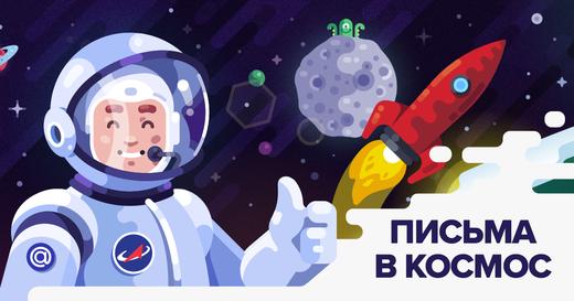 Mail.Ru и Роскосмос  запускают «Письма в космос»