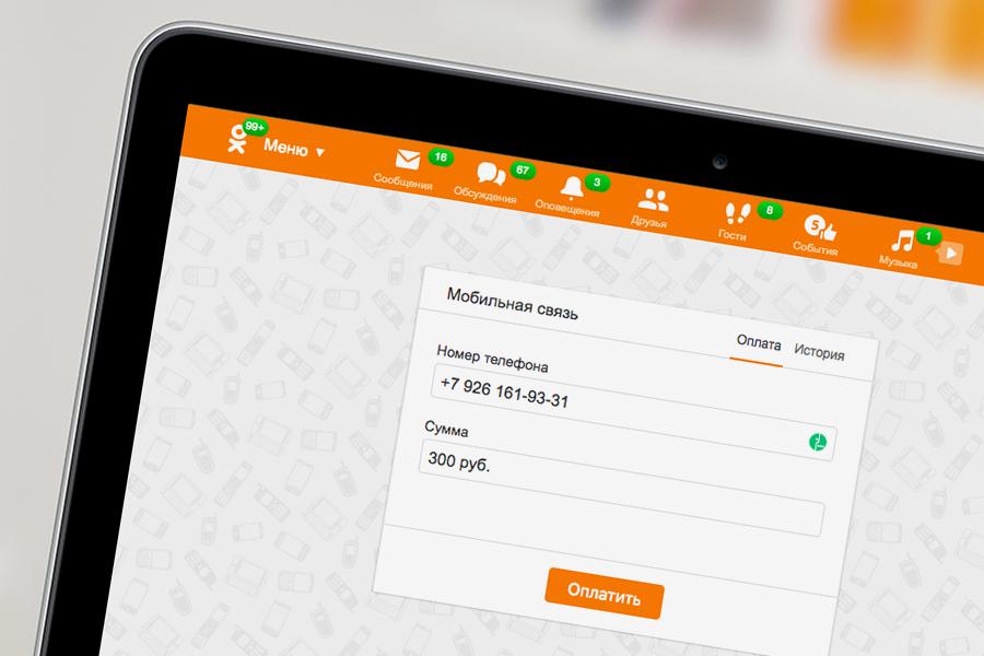 В Одноклассниках разрешили оплачивать мобильные телефоны