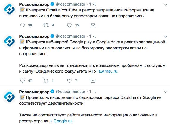 Роскомнадзор открестился от блокировки Gmail, Play, Drive и YouTube