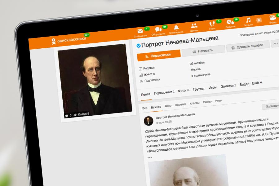 Одноклассники подружили искусственный интеллект с шедеврами русской живописи