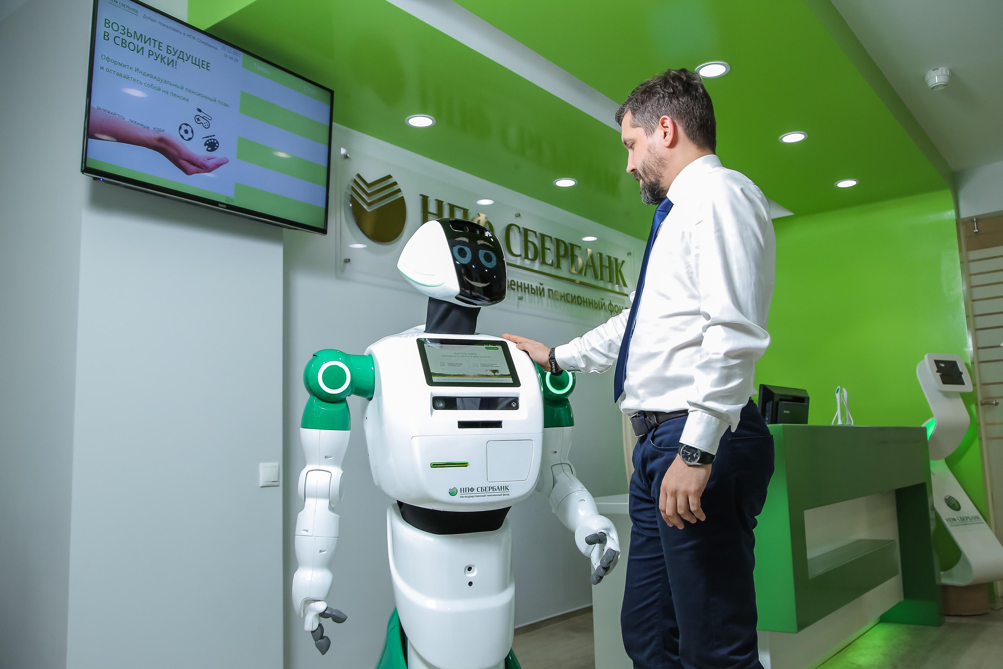 Сбербанк заменит часть сотрудников роботами