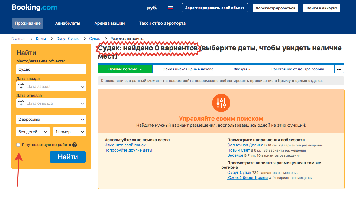Booking.com перестал бронировать отели в Крыму. Как обойти ограничение