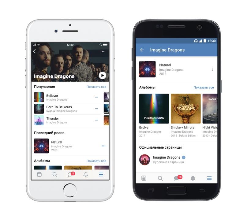 ВКонтакте обновила музыку