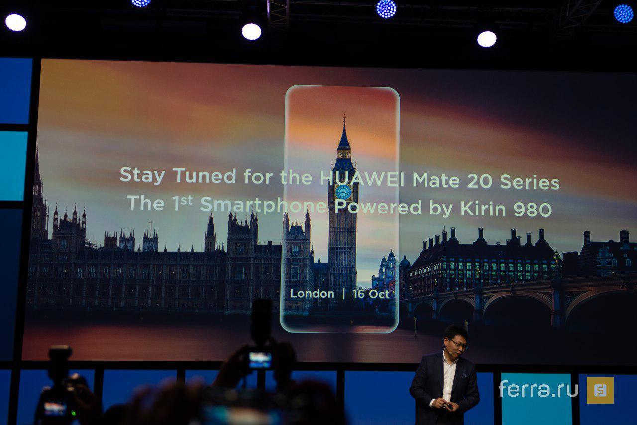 Объявлена дата анонса флагманских Huawei Mate 20 и Mate 20 Pro