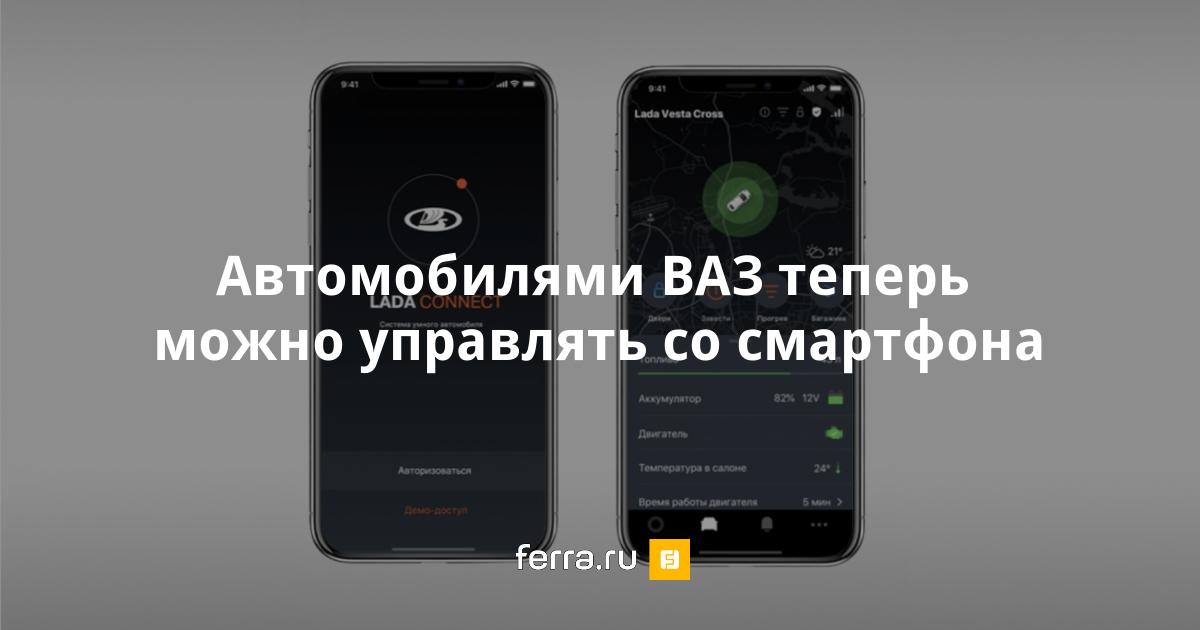 Автомобилями ВАЗ теперь можно управлять со смартфона в 2019 году