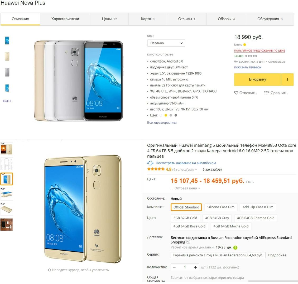 7 правил, которые опасно нарушать, когда заказываешь смартфон из Китая —  Ferra.ru a06bd2cfec5