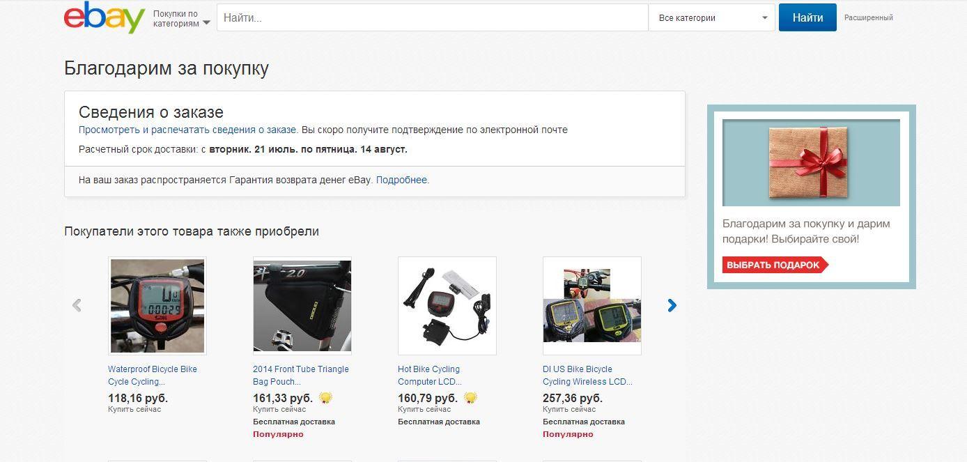 Ebay как сделать покупку фото 168