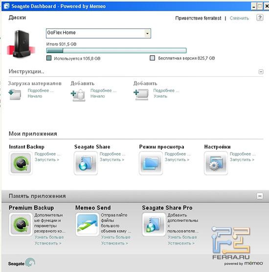 goflex home installation software 22