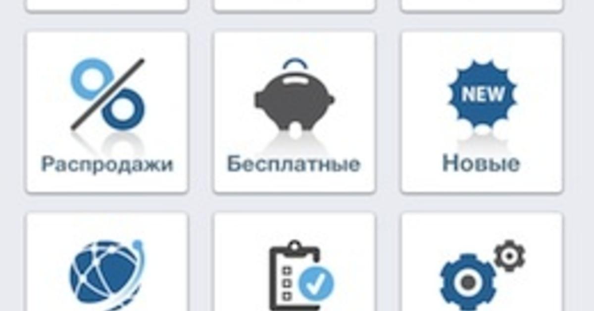 AppZapp для уведомления обо всех изменениях в App Store ...