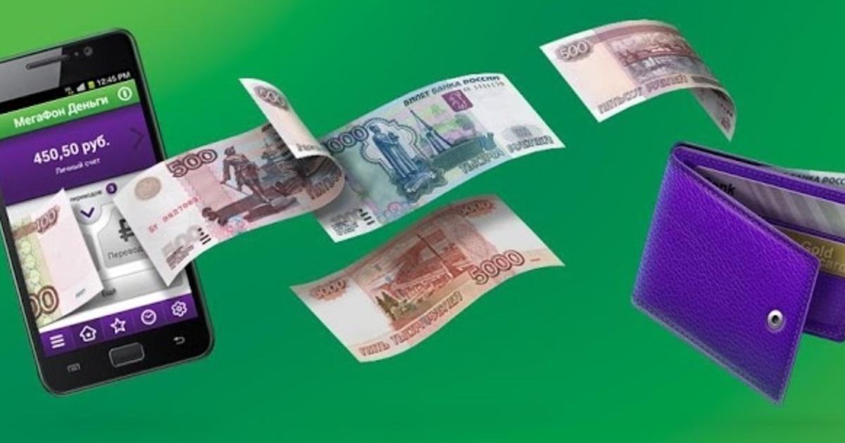картинка деньги на счету телефона очень