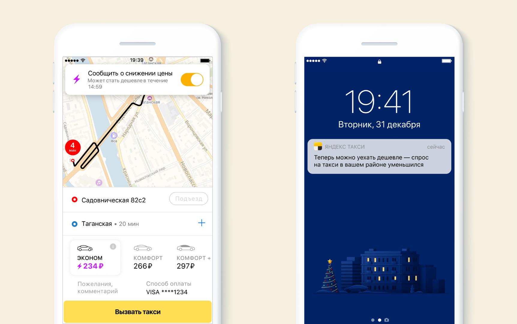 Яндекс.Такси предложит подождать в час пик для заказа такси подешевле