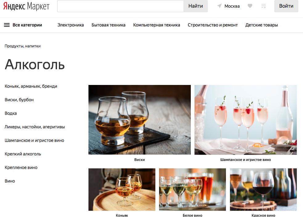 Яндекс.Маркет добавил алкоголь в список товаров