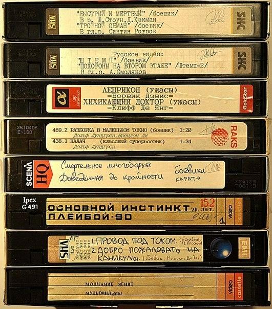 День, когда закончилась эпоха видеокассет