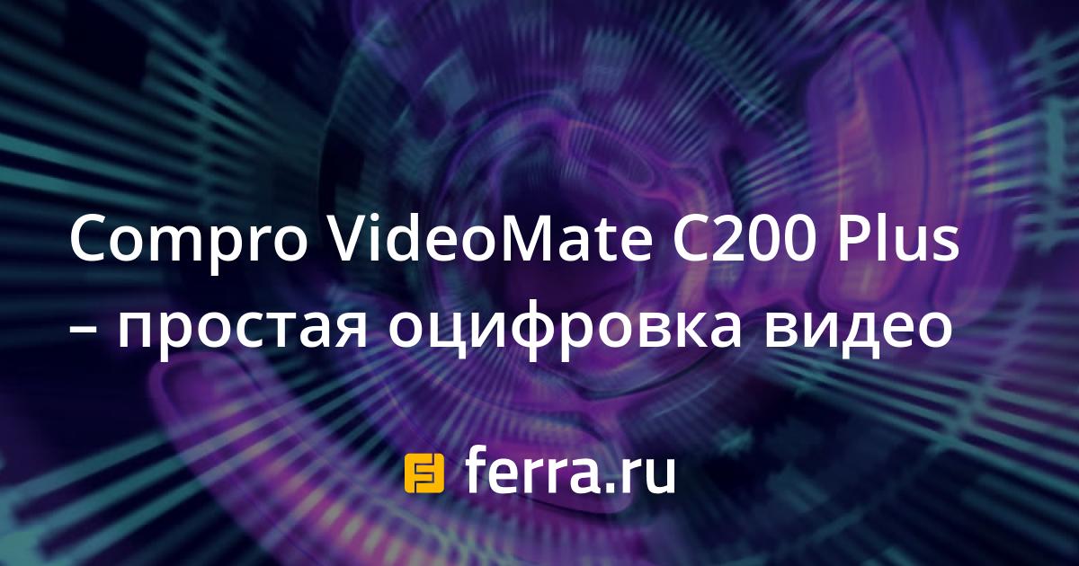 Compro VideoMate C200 Plus Ferraru