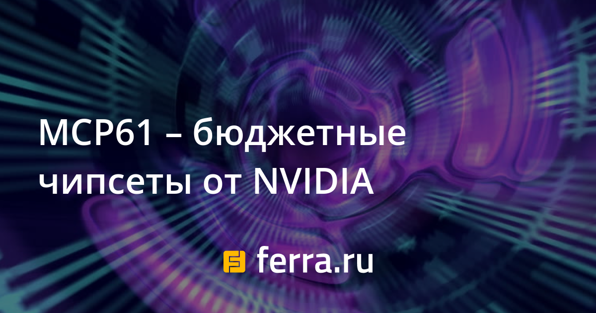 NVIDIA MCP61 CHIPSET DRIVERS FOR WINDOWS VISTA