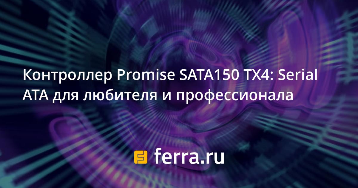 PROMISE SATA150 TX4 DRIVER FOR WINDOWS