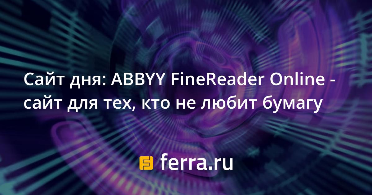 Сайт дня: ABBYY FineReader Online - сайт для тех, кто не