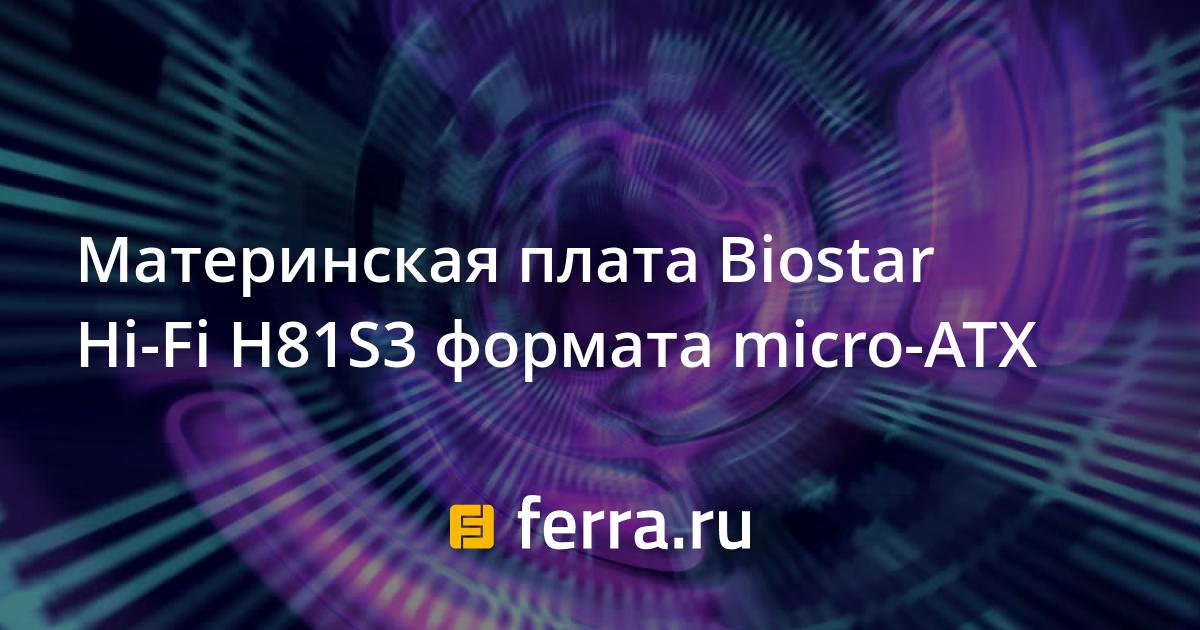 BIOSTAR HI-FI H81S3 TREIBER WINDOWS 10