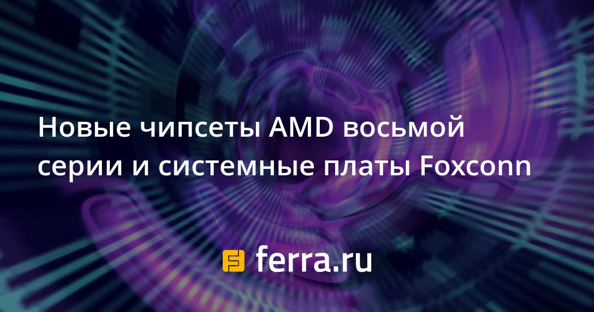FOXCONN A9DA AMD GRAPHICS TREIBER WINDOWS 7