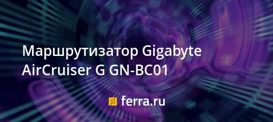 GIGABYTE GN-BC01 TREIBER WINDOWS XP