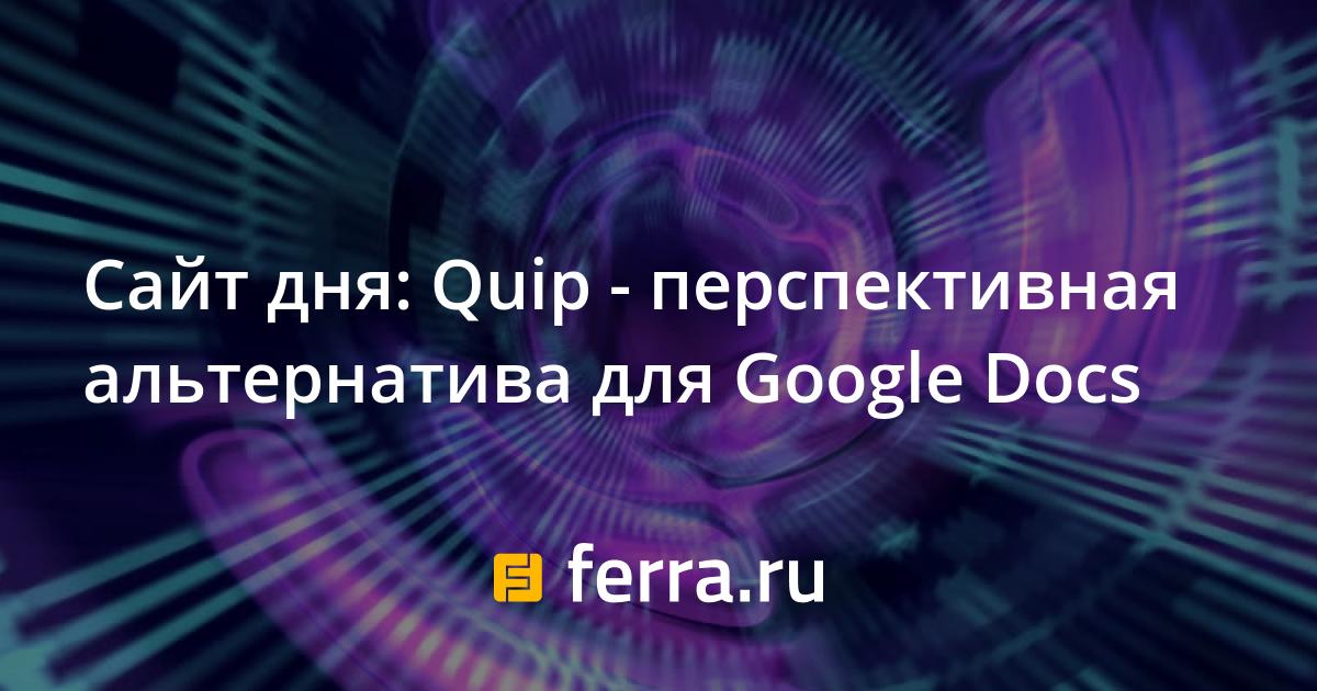 Сайт дня: Quip - перспективная альтернатива для Google Docs