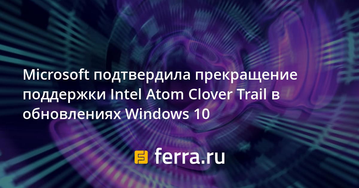 Microsoft подтвердила прекращение поддержки Intel Atom
