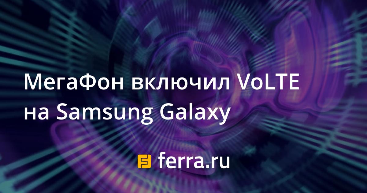 МегаФон включил VoLTE на Samsung Galaxy — Ferra ru
