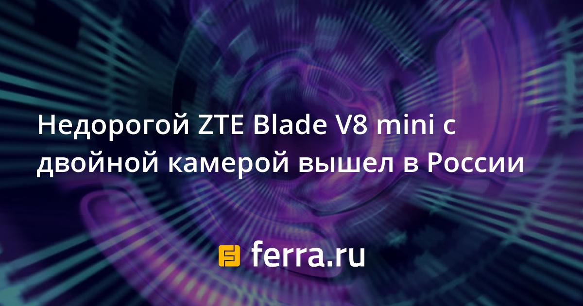 Недорогой ZTE Blade V8 mini с двойной камерой вышел в России