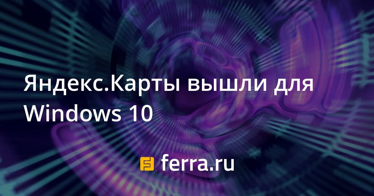 яндекс навигатор для windows 10 для планшета