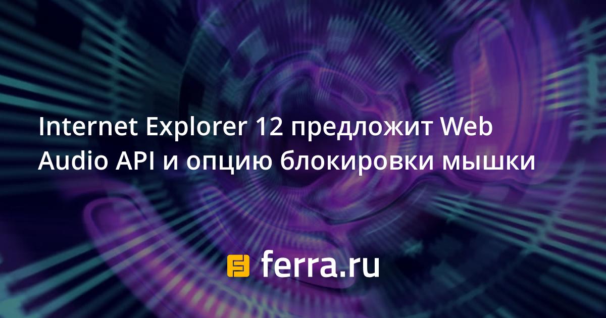 Internet Explorer 12 предложит Web Audio API и опцию