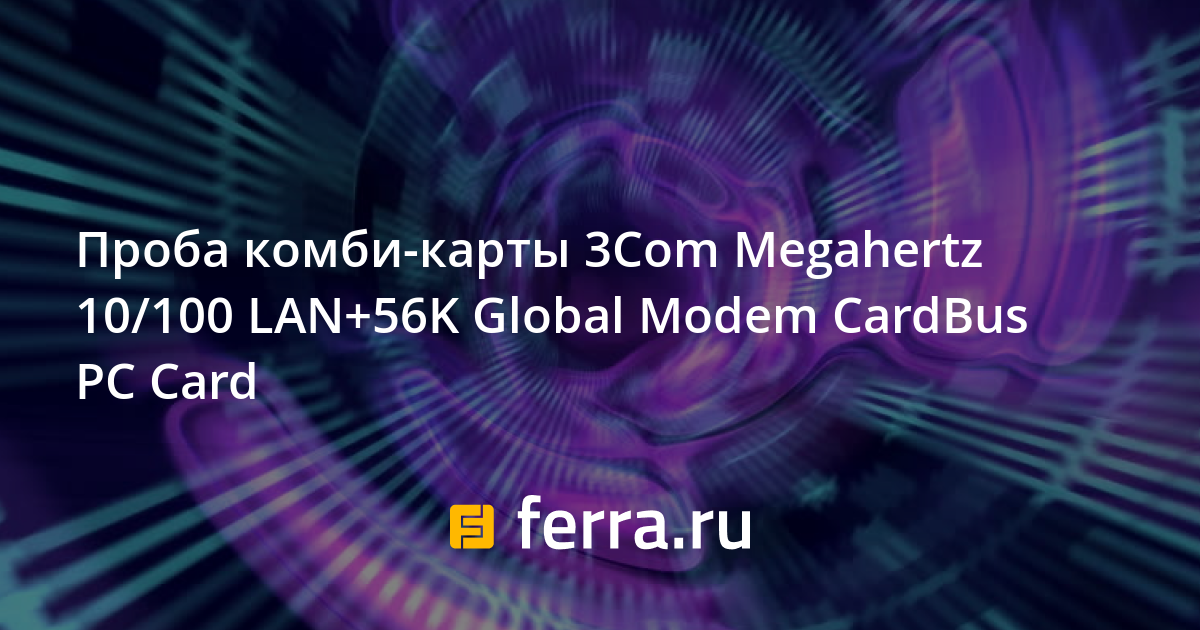 3COM MEGAHERTZ 10100 LAN PC CARD DRIVER FOR WINDOWS 8